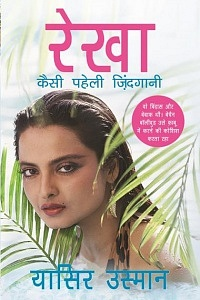 rekha-hindi_cover_1495698276_380x570