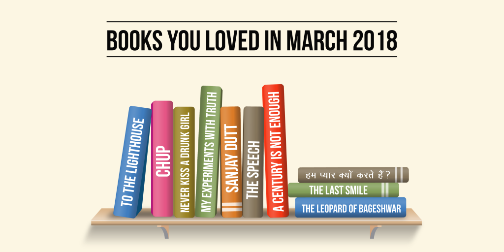 books you loved in march
